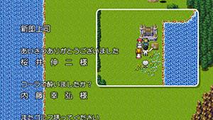 エンドロール「ブライダルクエスト」サンプル画面3