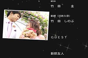 エンドロール「STAR」サンプル画面3