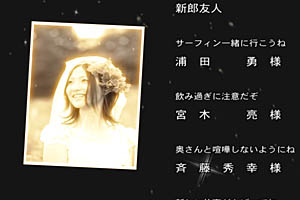 エンドロール「STAR」サンプル画面4