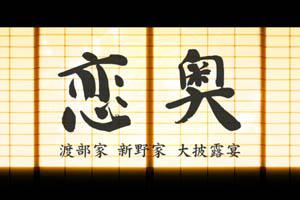 恋奥サンプル画面1