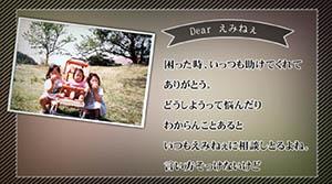 両親への手紙ムービー「Dear」サンプル画面3