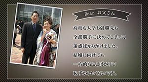 両親への手紙ムービー「Dear」サンプル画面4