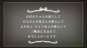 両親への手紙ムービー「Dear」サンプル画面5