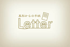 両親への手紙ムービー「letro」サンプル画面1