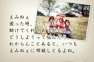 両親への手紙ムービー「letro」サンプル画面3