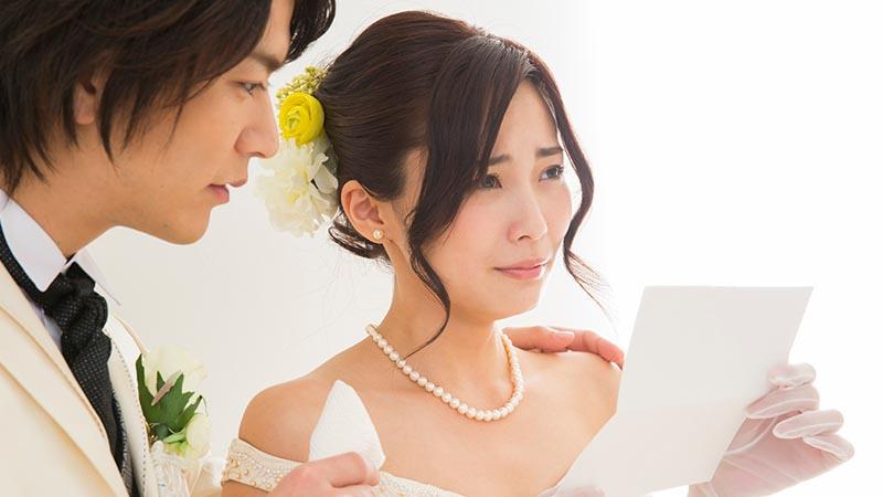 花嫁からの手紙を読まない割合が50%以上!その理由は?