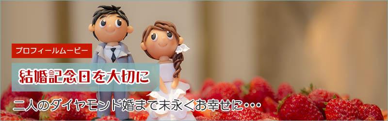 二人の結婚記念日のお祝いにプロフィールムービーを観よう!