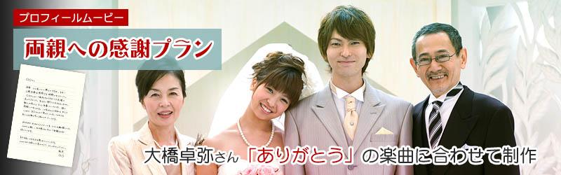 大橋卓弥さんのありがとうの楽曲に合わせたプロフィールムービー