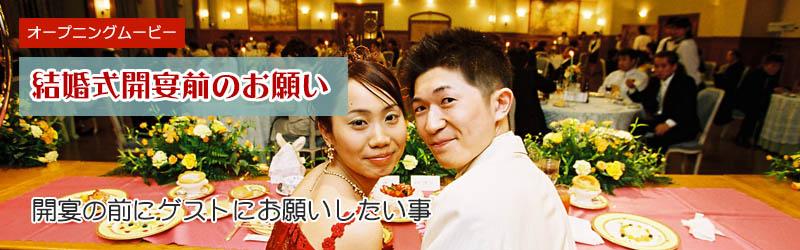 結婚式開宴前にゲストへお願い